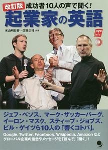 『起業家の英語<改訂版> CD付』米山明日香