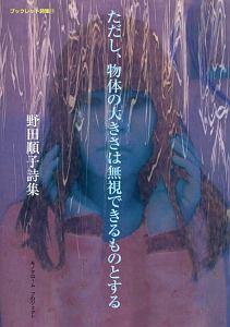 野田順子『ただし、物体の大きさは無視できるものとする 野田順子詩集 ブックレット詩集11』
