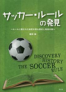福田純『サッカー・ルールの発見』