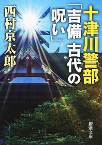 十津川警部 「吉備 古代の呪い」