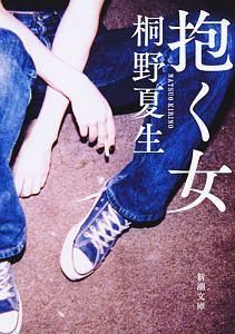 『抱く女』桐野夏生