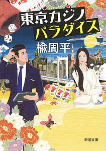 東京カジノパラダイス