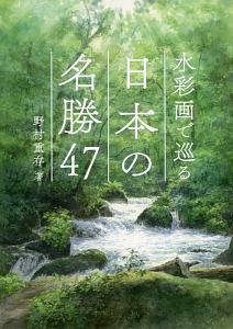 水彩画で巡る 日本の名勝47