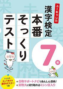 ユーキャンの漢字検定7級 本番そっくりテスト フルカラーはって覚える漢字ポスターつき ユーキャンの資格試験シリーズ