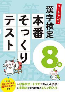ユーキャンの漢字検定8級 本番そっくりテスト フルカラーはって覚える漢字ポスターつき ユーキャンの資格試験シリーズ