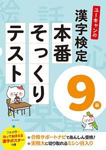 ユーキャンの漢字検定9級 本番そっくりテスト フルカラーはって覚える漢字ポスターつき ユーキャンの資格試験シリーズ