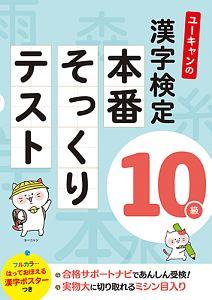 ユーキャンの漢字検定10級 本番そっくりテスト フルカラーはって覚える漢字ポスターつき ユーキャンの資格試験シリーズ