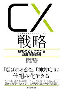CX-カスタマー・エクスペリエンス-戦略