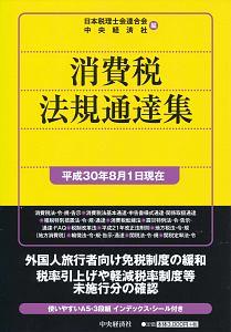 消費税法規通達集 平成30年8月1日現在