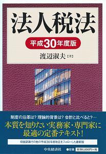 法人税法 平成30年