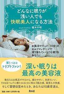 『どんなに眠りが浅い人でも快眠美人になる方法』是久昌信