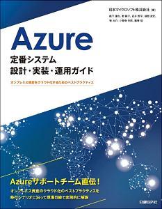 日本マイクロソフト『Azure 定番システム設計・実装・運用ガイド』