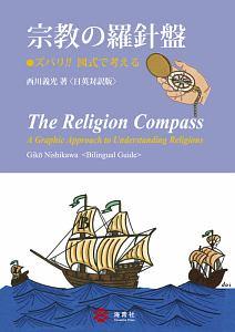 宗教の羅針盤