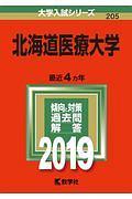 北海道医療大学 2019 大学入試シリーズ205