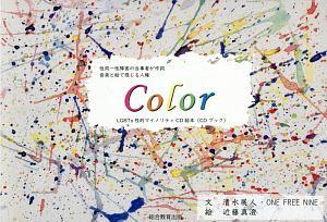 性同一性障害の当事者が作詞、音楽と絵で感じる人権 Color LGBTS性的マイノリティCD絵本 CDブック