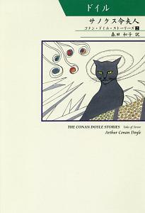 コナン・ドイル『サノクス令夫人 シリーズ世界の文豪 コナン・ドイル・ストーリーズ2』