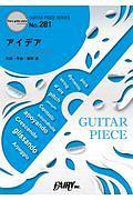 アイデア/星野源 ギターソロ・ギター&ヴォーカル~NHK連続テレビ小説『半分、青い。』主題歌