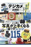 デジカメお得技ベストセレクション<最> お得技シリーズ121