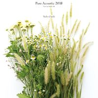 大貫妙子『Pure Acoustic 2018』