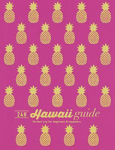 横井直子『Hawaii guide 24H<改訂版>』