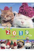 かご猫壁掛けカレンダー 2019