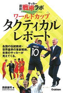 『サッカー最新戦術ラボ ワールドカップタクティカルレポート』西部謙司