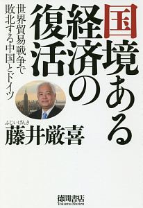 『国境ある経済の復活』藤井厳喜