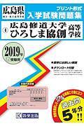 広島修道大学ひろしま協創高等学校 過去入学試験問題集 2019
