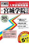 宮城学院中学校 宮城県公立・私立中学校入学試験問題集 2019