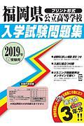『福岡県公立高等学校入学試験問題集 2019』田中ちえ美