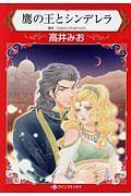鷹の王とシンデレラ