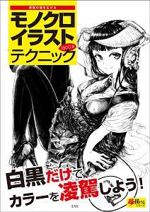 『モノクロイラストテクニック 超描けるシリーズ』コミックス・ドロウィング編集部