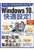 Windows10の快適設定!