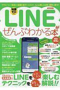 LINEがぜんぶわかる本<完全保存版>