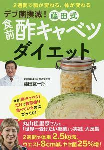 デブ菌撃退 藤田式 食前酢キャベツダイエット 2週間で体が変わる!