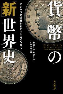 貨幣の「新」世界史 ハンムラビ法典からビットコインまで