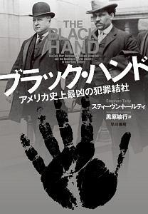 『ブラック・ハンド』ケン・ダウリオ