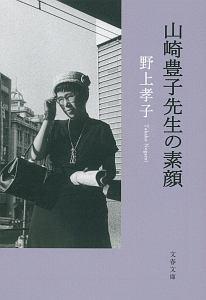 『山崎豊子先生の素顔』たてかべ和也