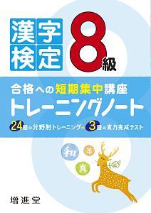 漢字検定 8級 トレーニングノート
