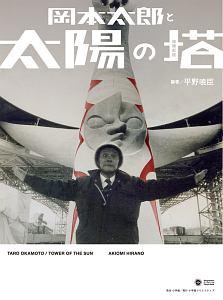 『岡本太郎と太陽の塔<増補新版>』平野暁臣