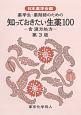 薬学生・薬剤師のための知っておきたい生薬100<第3版>