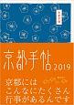 京都手帖 2019