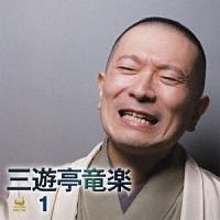 三遊亭竜楽 1
