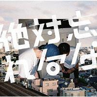 HINTO『絶対忘れるな』