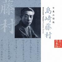 藤村志保『日本の詩歌 (1)~島崎藤村』