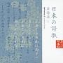 日本の詩歌 (12)~名作選1