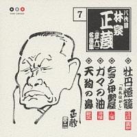林家正蔵 名演集 7