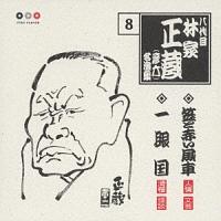 林家正蔵 名演集 8