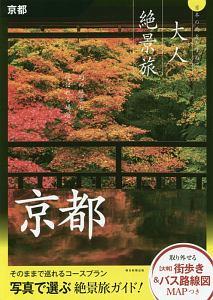 大人絶景旅 京都