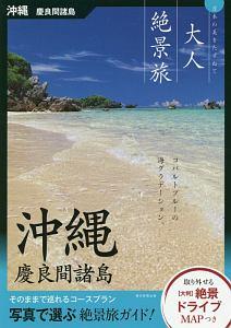 大人絶景旅 沖縄 慶良間諸島